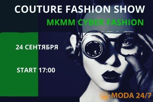 Couture fashion show