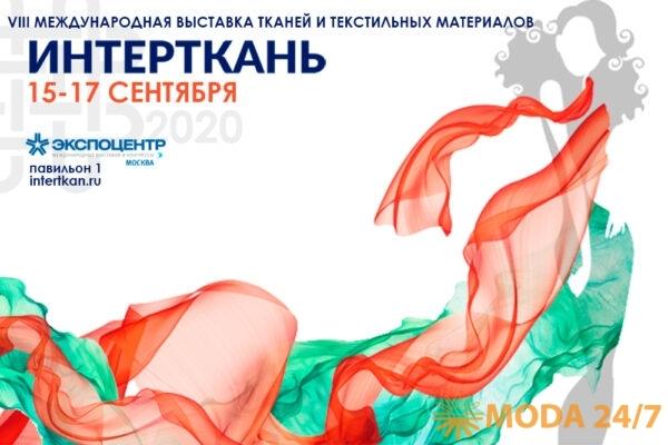 Деловая программа выставки «ИНТЕРТКАНЬ-2020.Осень», 15-17 сентября, ЦВК «Экспоцентр», павильон № 1