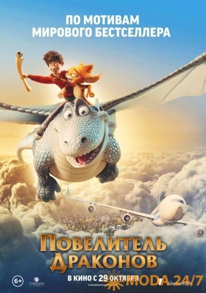 Повелитель драконов ищет таинственный драконий рай. Dragon Rider в кино с 29 октября