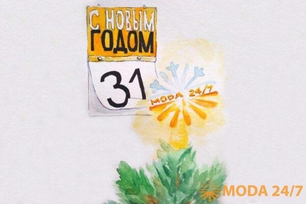 Мода 24/7 поздравляет с Новым годом и Рождеством