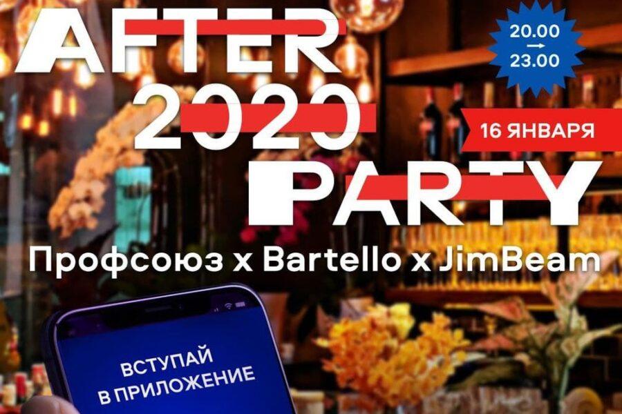 AFTER2020PARTY в Профсоюзе