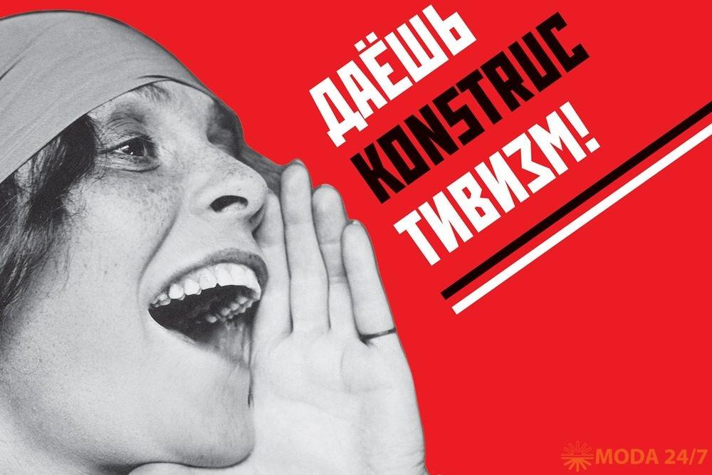Даёшь konstrucтивизм! Плакат выставки «Даёшь konstrucтивизм!»