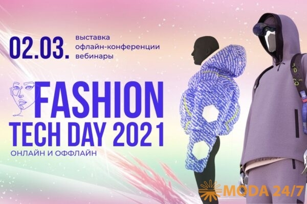 Fashion Tech Day 2021