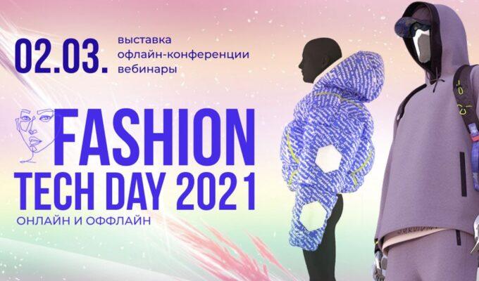 Fashion Tech Day 2021