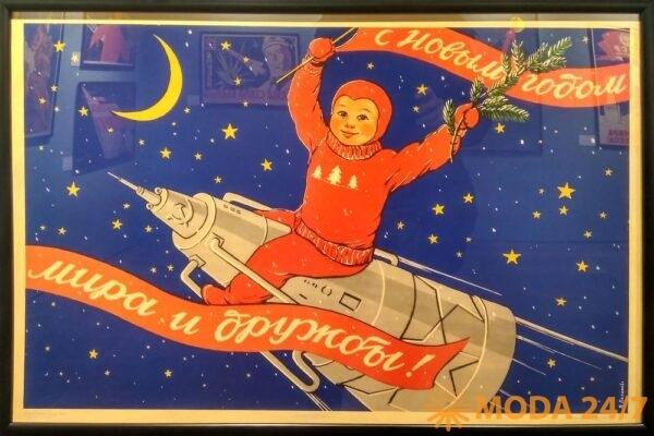 Выставка плакатов «Первые в мире». Плакат «С Новым годом мира и дружбы!». Ливанова Вера Матвеевна. 1958 г