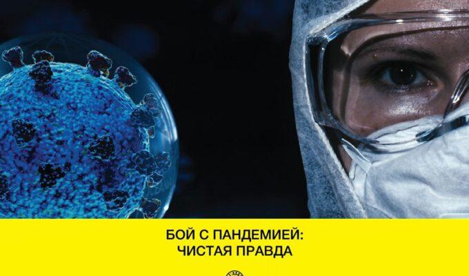 Бой с пандемией: чистая правда