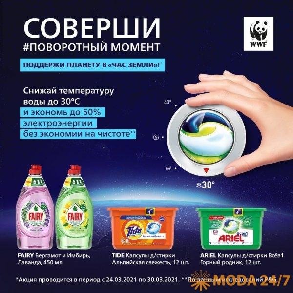 WWF России и бренды P&G Ariel, Tide и Fairy проводят «Час Земли 2021»