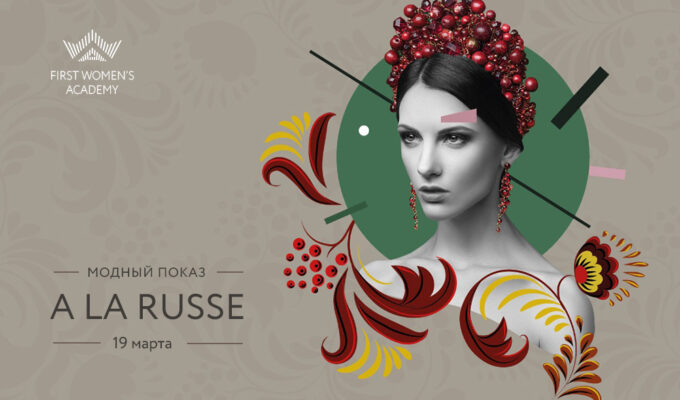 Модный вечер в стиле À la russe Первой женской академии