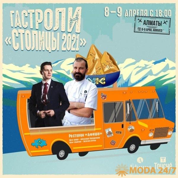 Алматинский ресторан «Афиша» в Touché