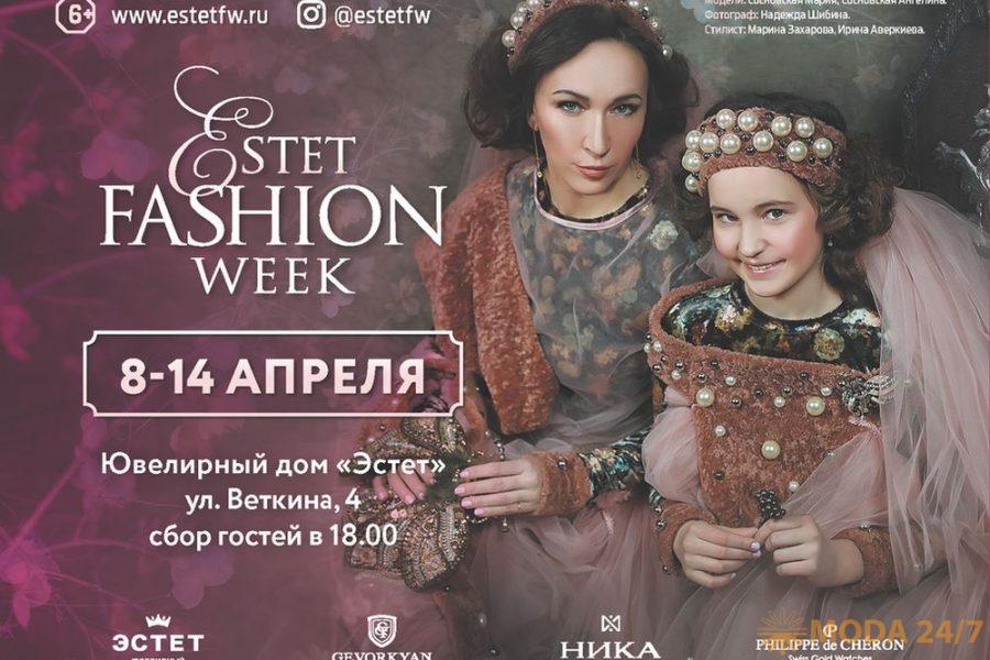 Estet Fashion Week: Весна-2021
