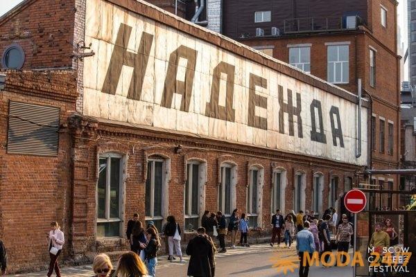 Moscow Coffee Festival 2021. Любители кофе в зале «Надежда»