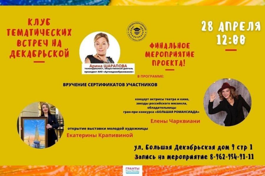 Клуб тематических встреч «на Декабрьской» подводит итоги