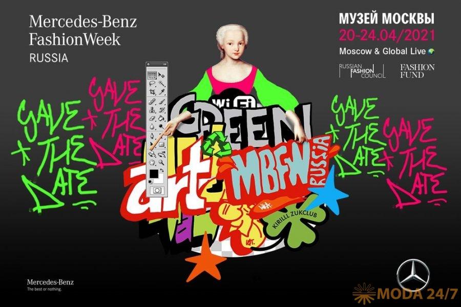 Mercedes-Benz Fashion Week Russia весна-2021