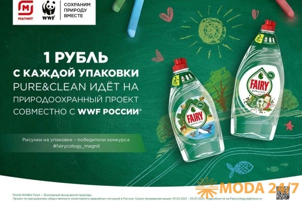 Акция Fairy Pure & Clean