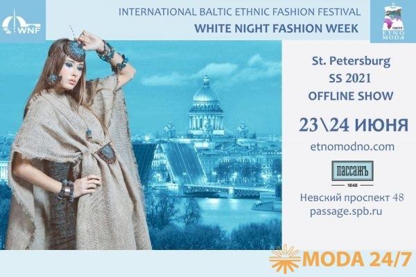 Неделя Моды Белых Ночей
