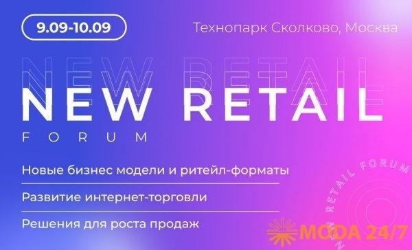 Fashion Tech Day осень-2021