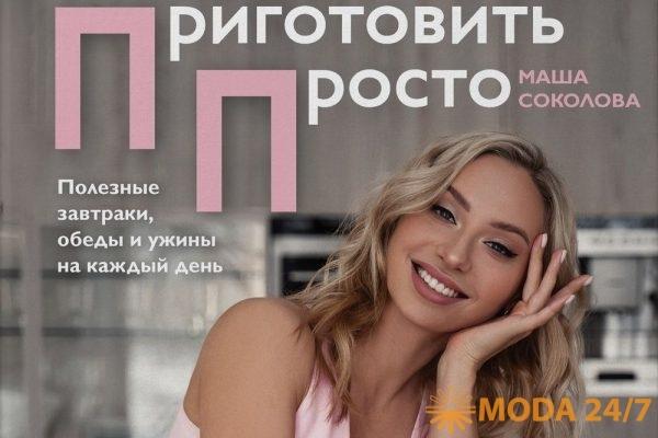 41 рецепт Марии Соколовой