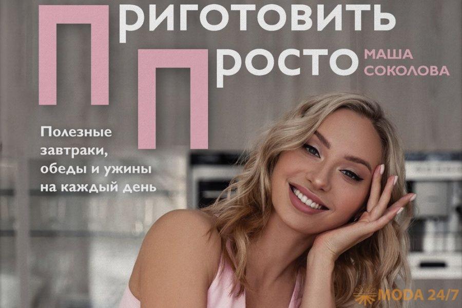 Приготовить просто: 41 рецепт Марии Соколовой