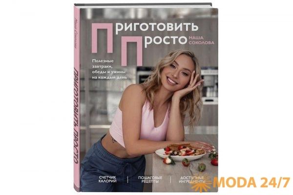 Книга «Приготовить просто. Полезные завтраки, обеды и ужины на каждый день». Приготовить просто: 41 рецепт Марии Соколовой