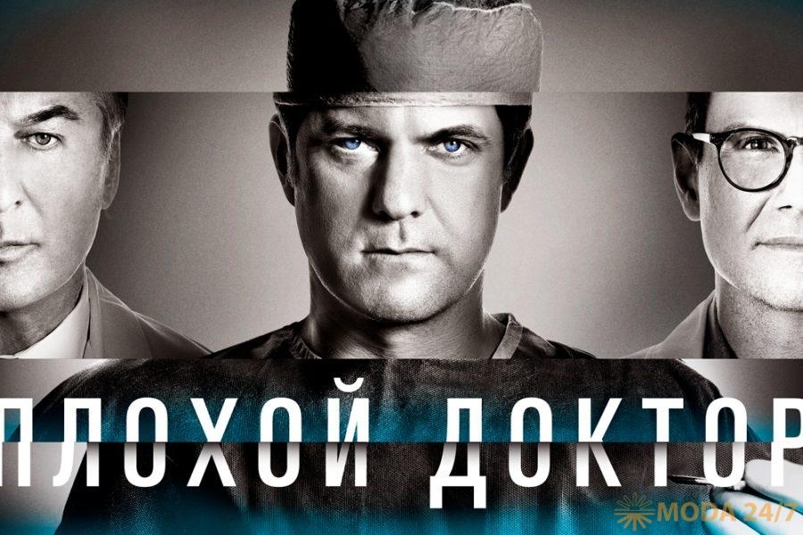 Постер сериала «Плохой доктор»