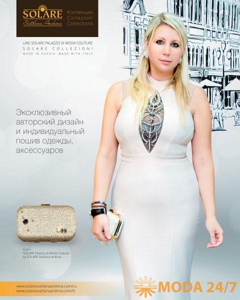 SOLARE Светлана Аникина