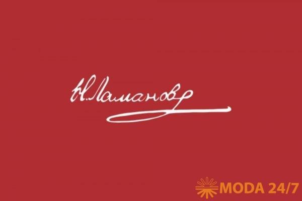 Автограф-товарный знак мастерской Н.П. Ламановой. Благодаря этому знаку определяется принадлежность платьев и костюмов работе ателье Надежды Петровны