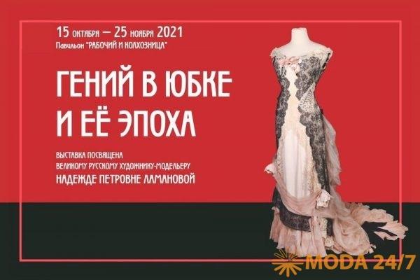 Афиша выставки «Гений в юбке и её эпоха»
