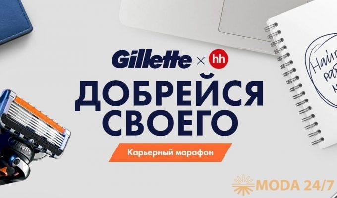 Gillette: добрейся своего