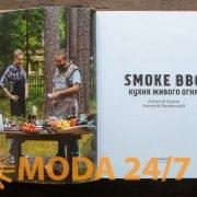 Smoke BBQ. Кухня живого огня – книга Алекся Каневского и Алекся Бурова